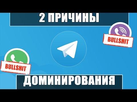 2 причины, почему telegram доминирует!