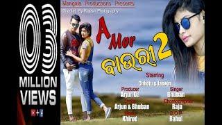 A mor Bauri 2 Sambalpuri | Bhuban | Full Hd Video 2018