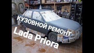 Lada Priora восстанавливаем жеванные двери.