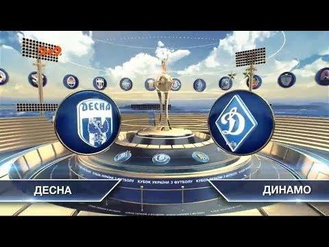 Десна - Динамо - 0:2. Обзор матча