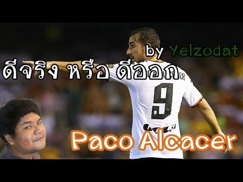 Fifa online 3 ดีจริงหรือดีออก #Paco Alcacer by Yelzodat (YZD)