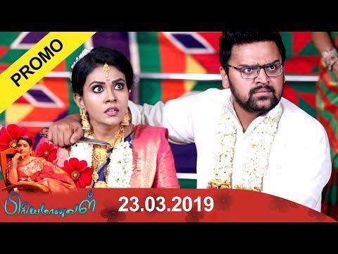 Priyamanaval Promo 25-03-2019 Sun Tv Serial Promo Online