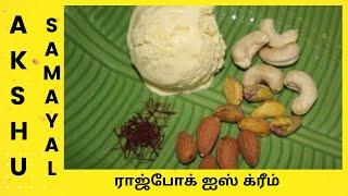 ராஜ்போக் ஐஸ் க்ரீம் - தமிழ் / Rajbhog Ice Cream - Tamil