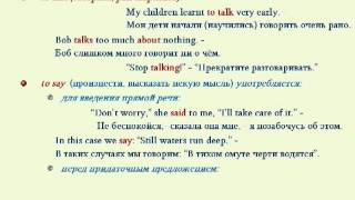 17  Глаголы to speak, to say, to talk, to tell