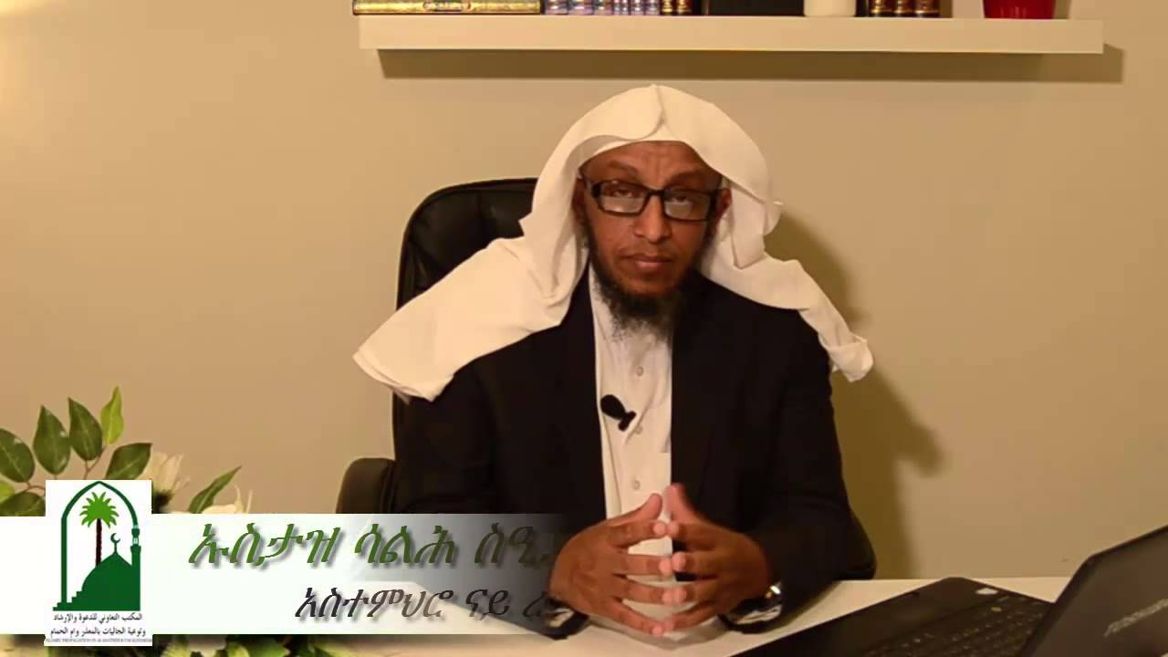 tigrigna dawa ረመዳን ብልጭኡን ደንብታቱን ክፍሊ 17 مجالس شهر رمضان باللغة التجرينية