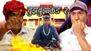 bujh bujhakad in collectorate बुझ बुझाकड़ कलेक्टर ऑफिस में  Murari Ki Kocktail| rajasthani comedy