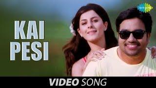 Thillu Mullu | Kai Pesi full video song