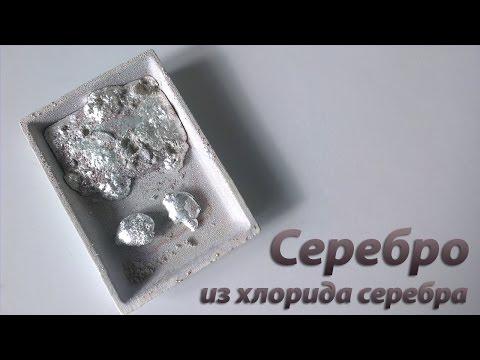 Серебро из хлорида серебра