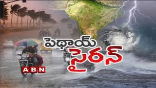 Pethai Cyclone Alert For Coastal Andhra   Weather Department Duty Officer Face to Face