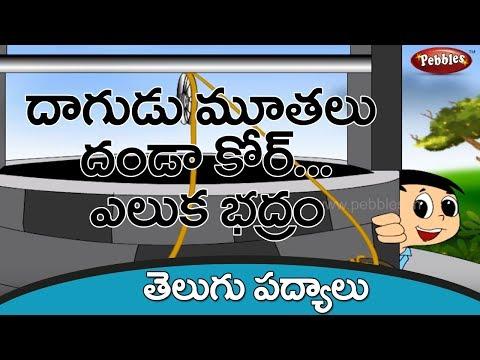 Dagudu Moothalu Telugu Rhyme- Pebbles Telugu Rhymes for Kids Photo Image Pic