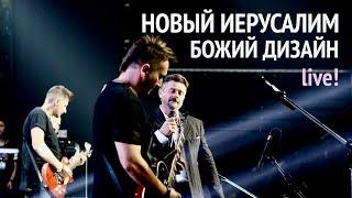 Группа Новый Иерусалим | Божий дизайн | Концерт в Москве | New Jerusalem | God's Design
