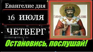 16 июля Евангелие и Апостол дня с толкованием, молитвы, Церковный календарь