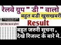 Railway group d result 2018 Big Update || Rrb group d 2018 result, rrb result 21 February New update thumbnail
