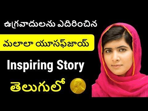 Malala Yousafzai Biography in Telugu | Inspiring Story of Malala | Motivation Video | Telugu  Badi