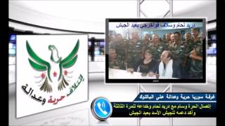 إتصال الحرة وسام مع دريد لحام وخداعه للمرة الثالثة وأكد دعمه للجيش الأسد بعيد الجيش