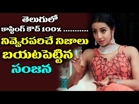 #Sanjana About Casting Couch - Latest Telugu Movie Updates - 2018