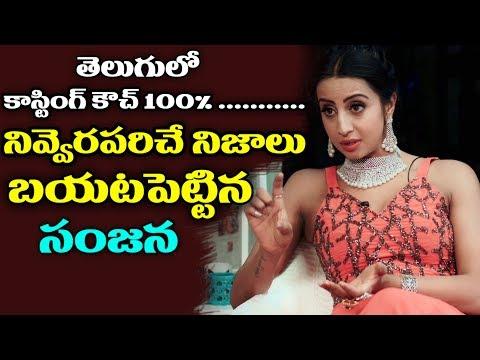#Sanjana About Casting Couch - Latest Telugu Movie Updates - 2018