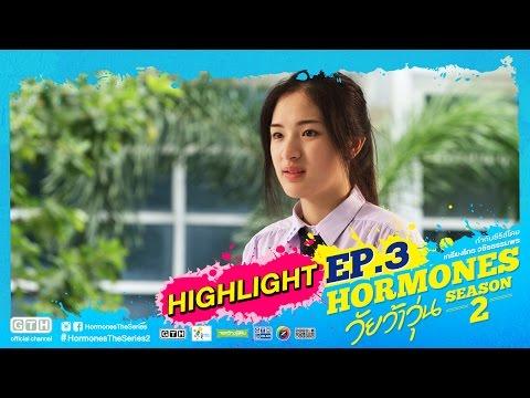 Hormones วัยว้าวุ่น Season 2 EP3 เต้ย Highlight