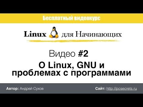 Видео #2. О Linux, GNU и проблемах с программами