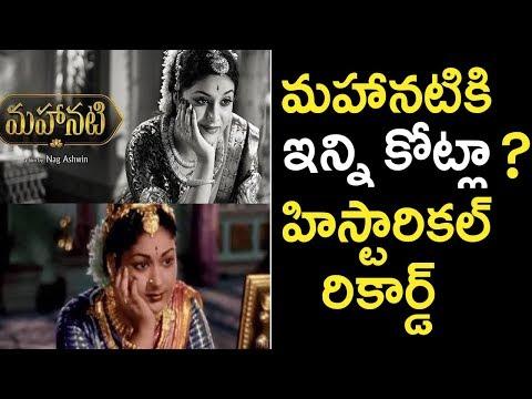 మహానటికి ఇన్ని కోట్లా? హిస్టారికల్ రికార్డ్ | Mahanati Movie Satellite Rights | Tollywood Nagar