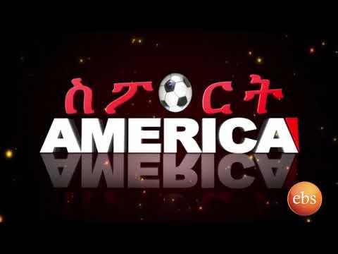 EBS Sport America -Remembering Aseged Tesfaye