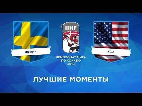 Чемпионат мира по хоккею 2018. Сборная Швеции - сборная США. Полуфинал. Лучшие моменты.