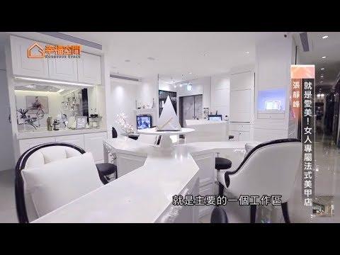 豪宅設計專家,甜蜜的幸福空間 - 比沙列空間設計