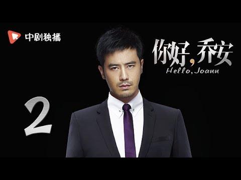 你好乔安 第2集 (戚薇,王晓晨领衔主演)