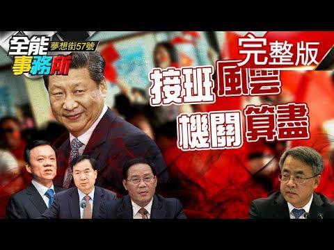 台灣-夢想街之全能事務所