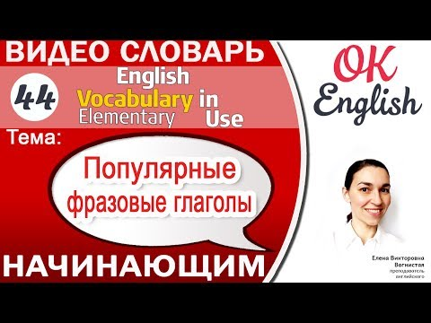 Тема 44 Популярные фразовые глаголы английского языка для начинающих | OK English