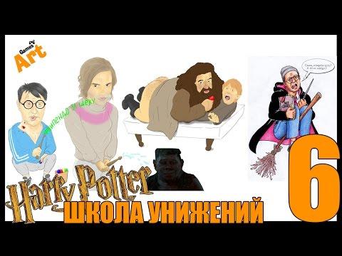 Потный Максим и Школа унижений (PS 1) - 6
