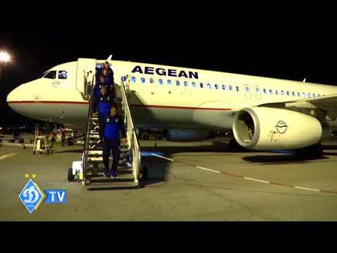 Динамо прибуло до  Афін