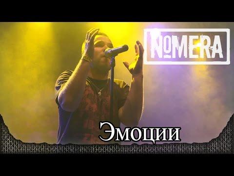NOMERA - NOMERA feat. Алексей Яшин - Слово