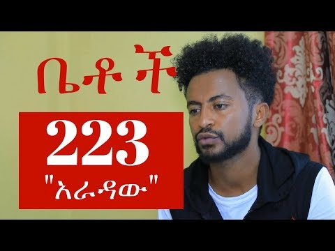 Betoch - አራዳው Betoch Comedy Ethiopian Series Drama Episode 223