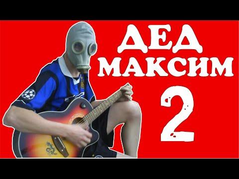 Песни дворовые - Дед Максим (продолжение)