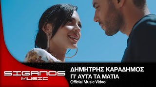Δημήτρης Καραδήμος - Γι' αυτά τα μάτια (Nikos Souliotis mix) I Official Video Clip 2018