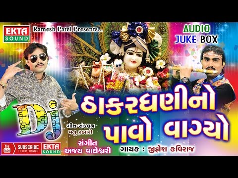 DJ Thakardhani No Pavo Vagyo || Jignesh Kaviraj 2017 New Title || DJ GUJARATI MIX SONGS