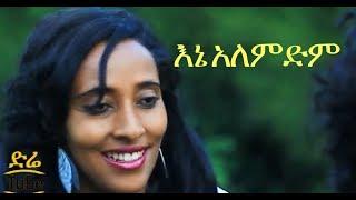 Netsanet Berhane - Ene Alemedim (Ethiopian Music)