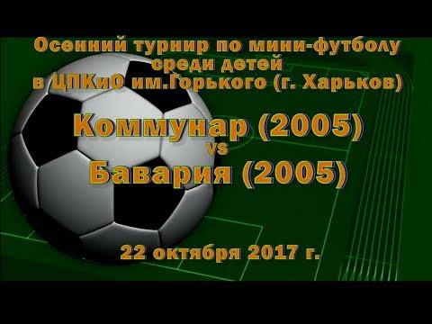 Бавария (2005) vs Коммунар (2005) (22-10-2017)