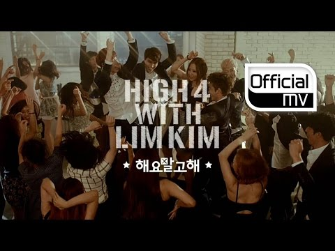 [MV] HIGH4, Lim Kim(���, ��림) _ A Little Close(�� �고 �) *English subtitles are now available. :D (Please click on 'CC' button or activate 'Interactive Transcript' function)...