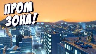 Cities Skylines - ПРОМЫШЛЕННЫЙ ОСТРОВ! #5 (прохождение)