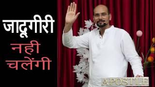 मसीहों पर जादूगीरी नही चलेगी | Apostle Vinod Prochia | Vinod Prochia Ministries