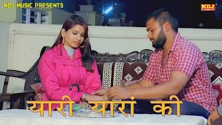 Latest Song 2017 _ Yaari _ New Haryanvi Song _ यारी याराँ की _ Sunil Duddi _Raj Mawar _ NDJ Music