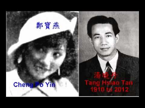 Ms. Cheng Po Yin (鄭寶燕; เจิ้งโป๊หยิน; 정보연), sexy actress in 1930s to 1940s
