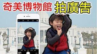 到奇美博物館拍廣告? Chi Mei Museum Tainan 【 love TV小寶愛你笑】