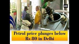 Petrol price plunges below Rs 80 in Delhi - #Business News