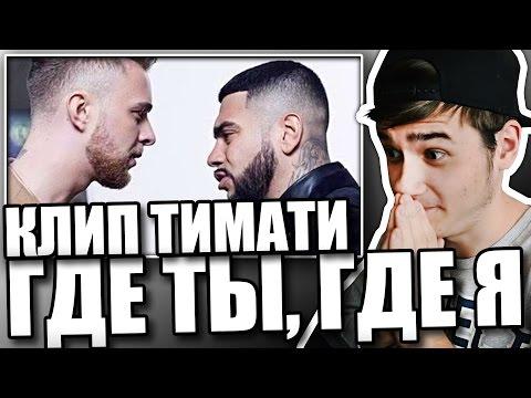 Реакция на Тимати feat. Егор Крид - Где ты, где я