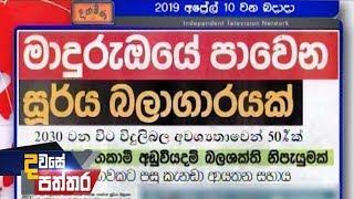 Dawase Paththara - (2019-04-10)   ITN