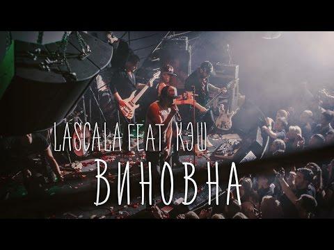 LaScala - LaScala feat. КЭШ - Виновна