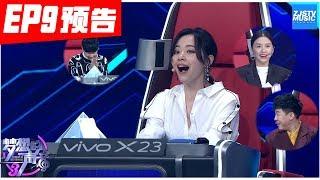 预告:海豚音BATTLE赛!张靓颖PK选手被胡彦斌神一般的解释笑疯《梦想的声音3》预告 EP9 20181220 /浙江卫视官方音乐HD/